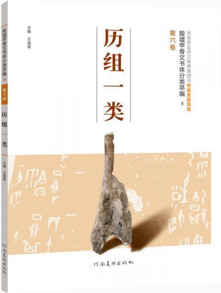 殷墟甲骨文书体分类萃编·第六卷:历组一类