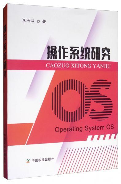 操作系统研究