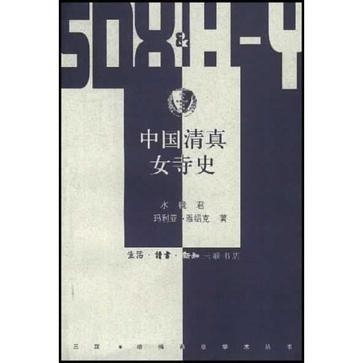 中国清真女寺史