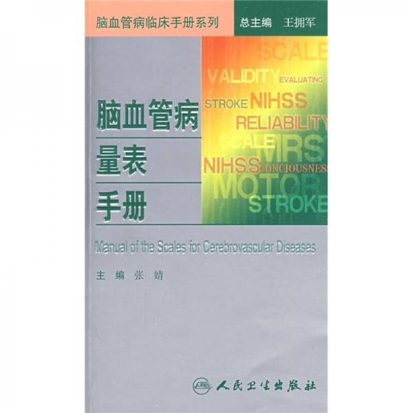 脑血管病临床手册系列·脑血管病量表手册