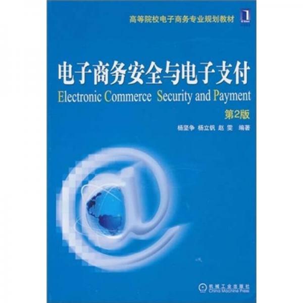 高等院校电子商务专业规划教材:电子商务安全与电子支付(第2版)