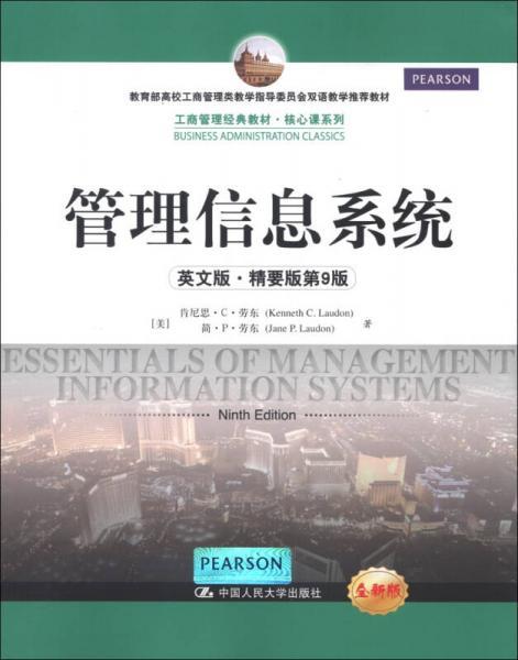 工商管理经典教材·核心课系列:管理信息系统(英文版)(精要版)(第9版)