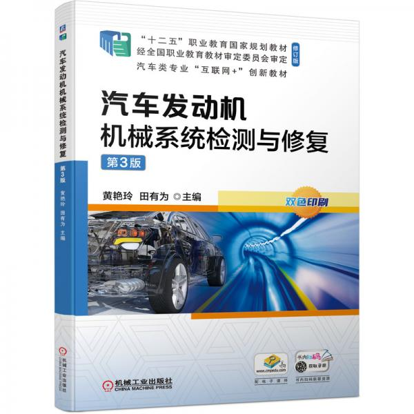 汽车发动机机械系统检测与修复第3版