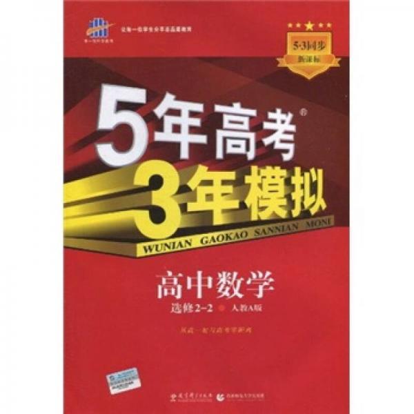 曲一线科学备考·5年高考3年模拟:高中数学(选修2-2)(人教A版)(5·3同步新课标)(2012年印)