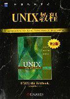 UNIX教程(第二版)——计算机科学丛书