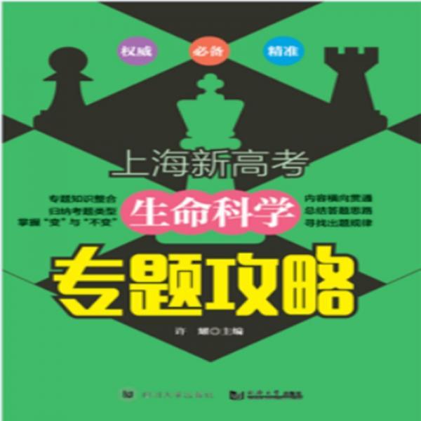 上海新高考生命科学专题攻略
