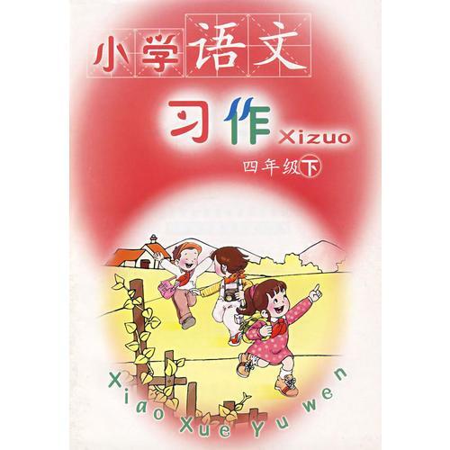 小学语文习作(四年级下)