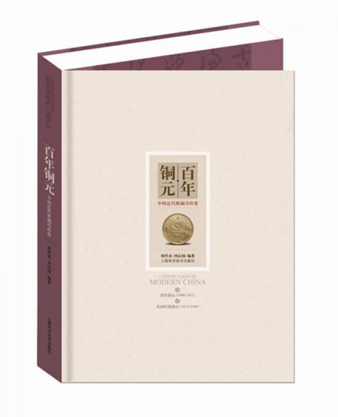 百年铜元:中国近代机制币珍赏