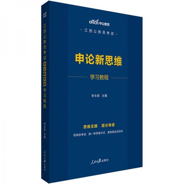 中公教育2020江苏公务员考试:申论新思维学习教程