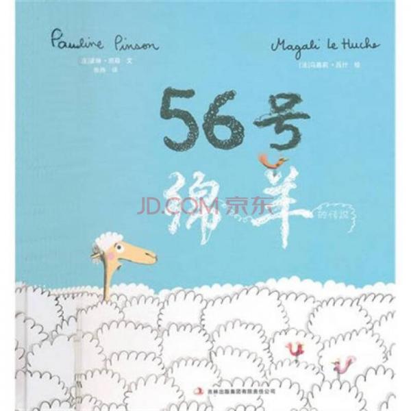56号绵羊的传说