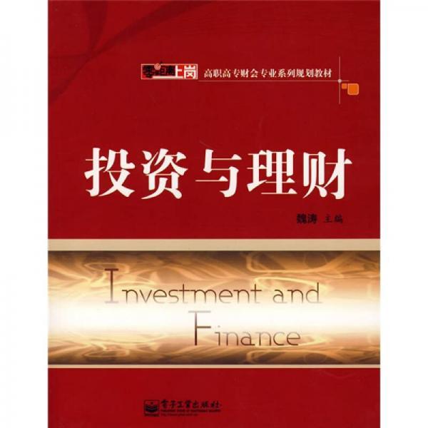 零距离上岗·高职高专财会专业系列规划教材:投资与理财