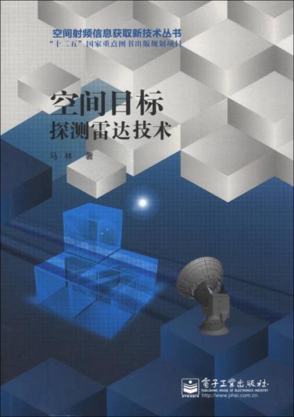 """空间射频信息获取新技术丛书·""""十二五""""国家重点图书出版规划项目:空间目标探测雷达技术"""