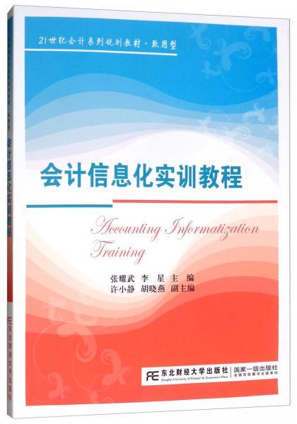 会计信息化实训教程/21世纪会计系列规划教材·致用型