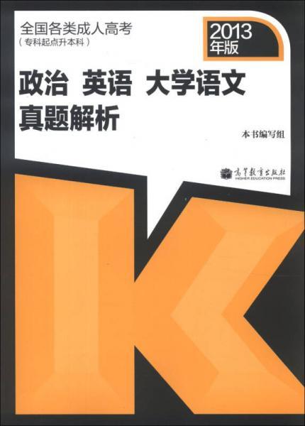 全国各类成人高考(专科起点升本科):政治、英语、大学语文真题解析(2013年版)