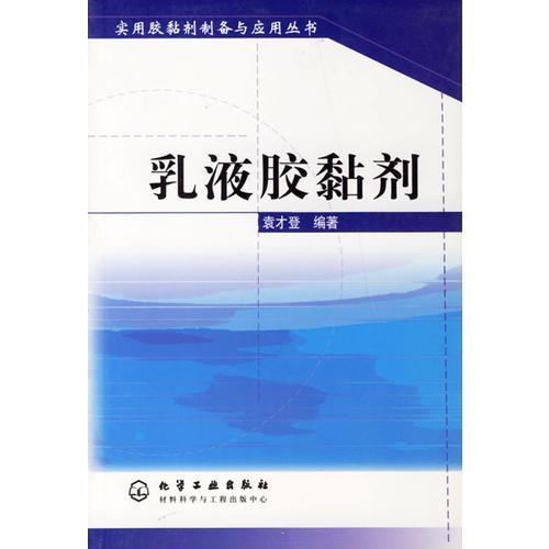 乳液胶黏剂(实用胶黏剂制备与应用丛书)