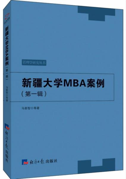 新疆大学MBA案例(第1辑)/管理学研究丛书