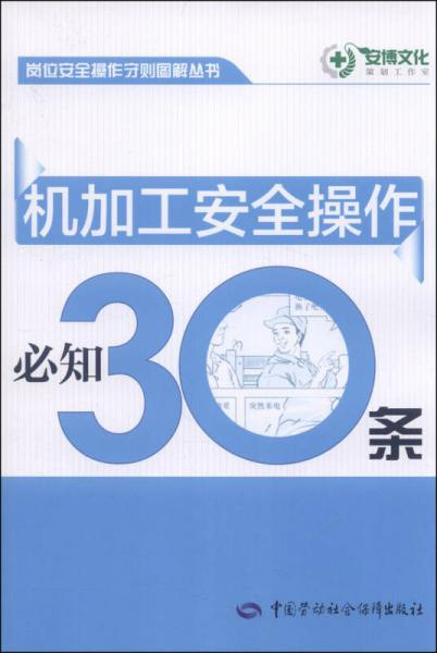 岗位安全操作守则图解丛书:机加工安全操作必知30条