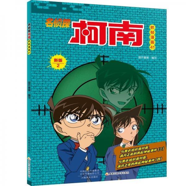 名侦探柯南彩色漫画新版2