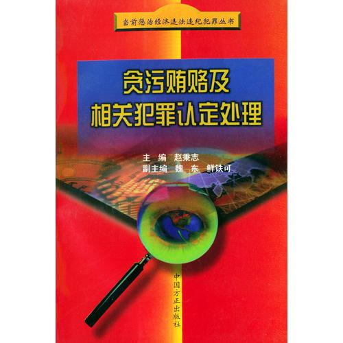 贪污贿赂及相关犯罪认定处理——当前惩治经济违法违纪犯罪丛书