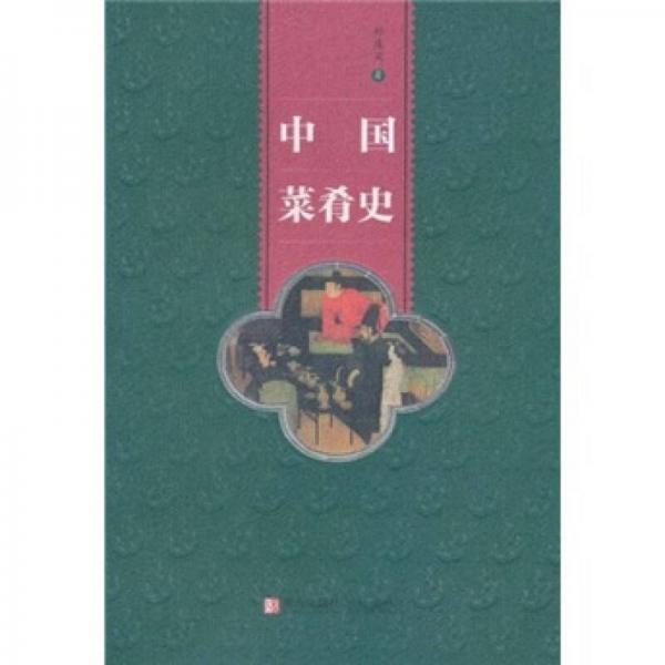 中国菜肴史