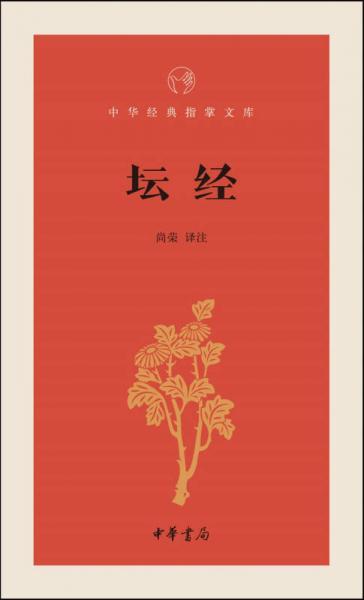 坛经/中华经典指掌文库