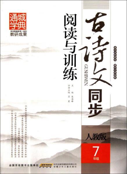 通城学典:古诗文同步阅读与训练(七年级人教版)