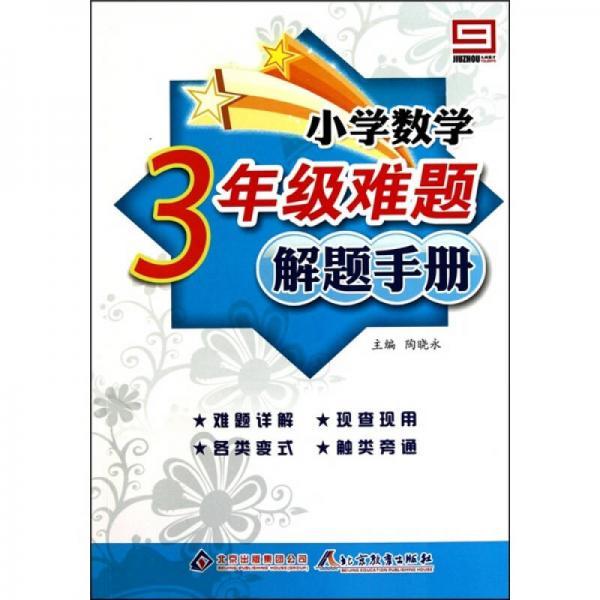 小学数学难题解题手册(3年级)