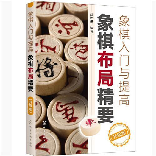 象棋入门与提高:象棋布局精要(升级版)