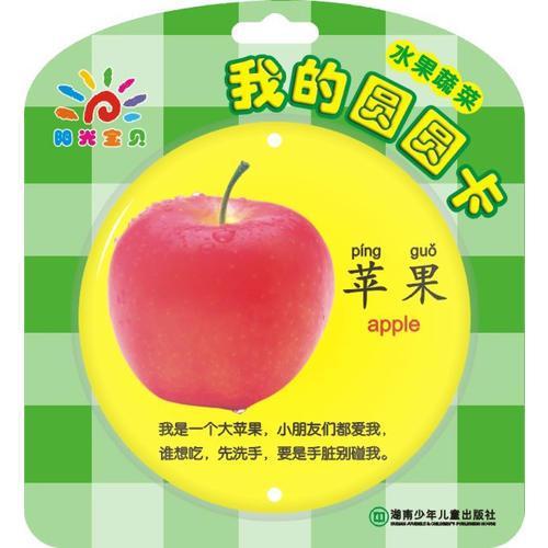 我的圆圆卡——水果蔬菜