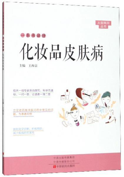 一本书读懂化妆品皮肤病/大医释问丛书