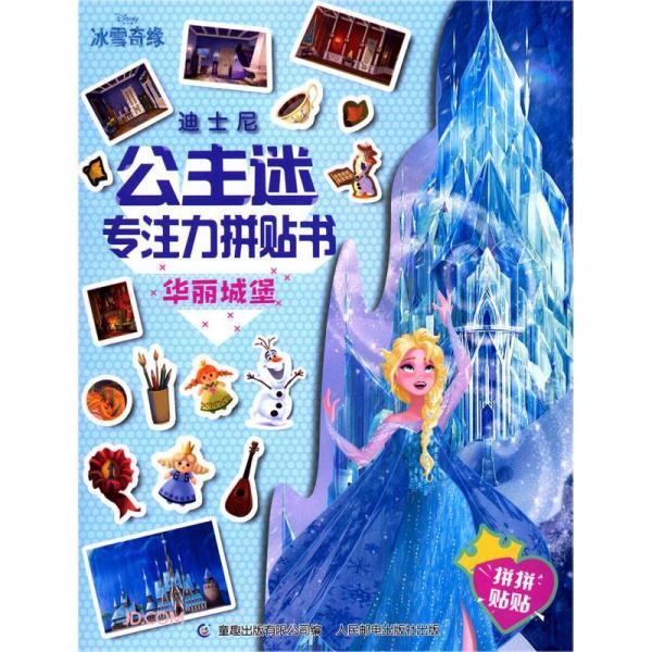 迪士尼公主迷专注力拼贴书(华丽城堡)