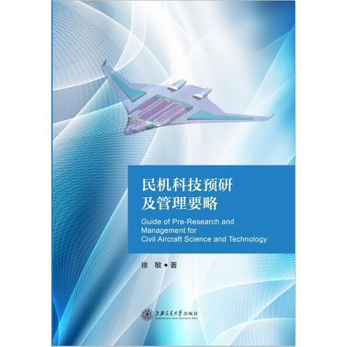 民机科技预研及管理要略  大飞机出版工程