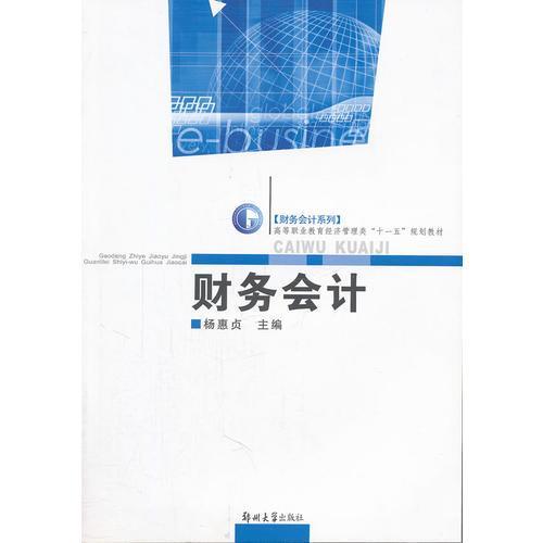 """财务会计(高职教育经济管理类""""十一五"""")"""