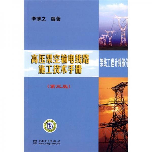 高压架空输电线路施工技术手册(第3版)(架线工程计算部分)