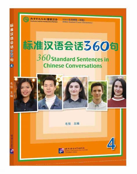 标准汉语会话360句4