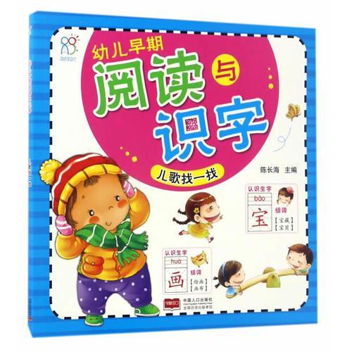 幼儿早期阅读与识字.儿歌找一找