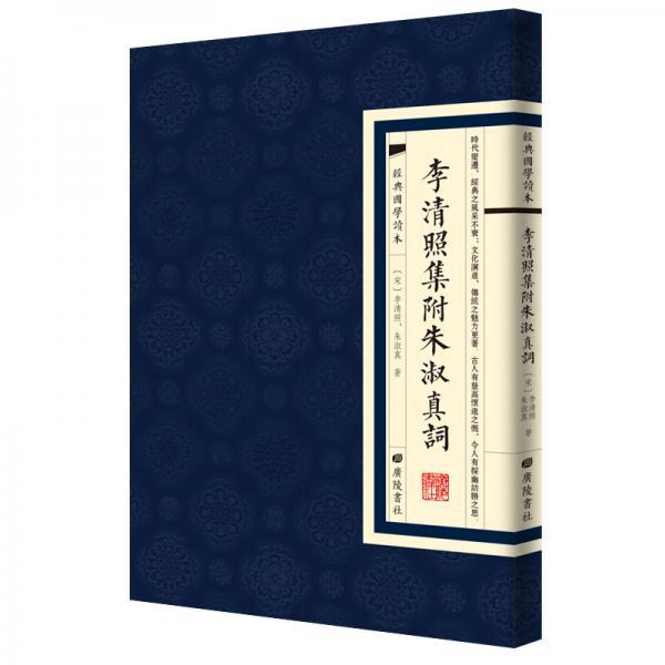经典国学读本:李清照集附朱淑真词