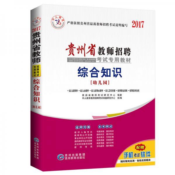 中人2017年贵州省教师招聘考试专用教材 综合知识(幼儿园)