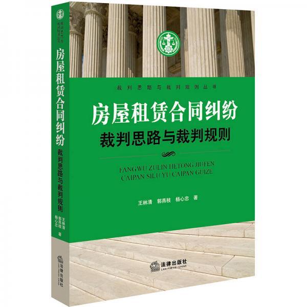 房屋租赁合同纠纷裁判思路与裁判规则