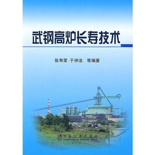 武钢高炉长寿技术\张寿荣