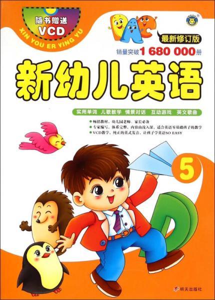 新幼儿英语5