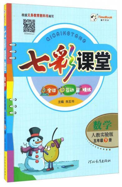 七彩课堂:数学(五年级下册 人教实验版)