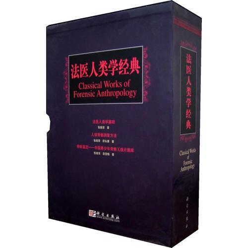 法医人类学经典(一套共三册)