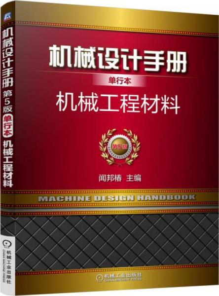 机械设计手册单行本 机械工程材料(单行本 第5版)