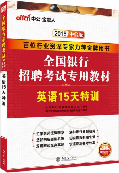 中公·2015全国银行招聘考试专用教材:英语15天特训