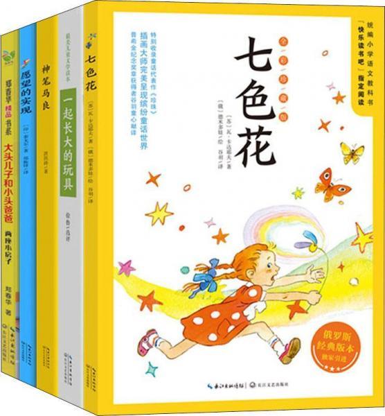 全彩版2下5本套普通版快乐读书吧指定阅读七色花一起长大的玩具等(5册)