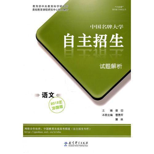 中国名牌大学自主招生试题解析(2012冲刺版)语文