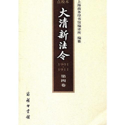 大清新法令(1901-1911)点校本 第四卷