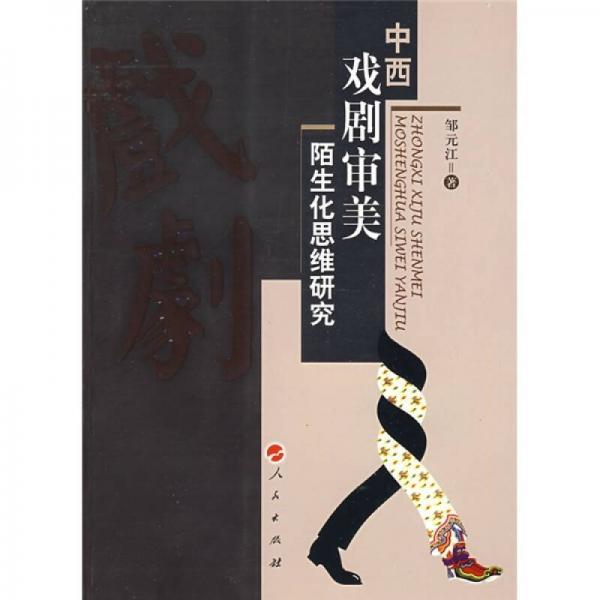 中西戏剧审美陌生思维研究