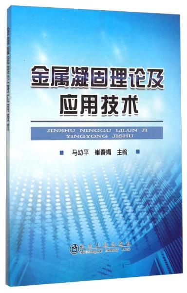 金属凝固理论及应用技术